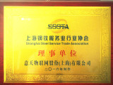 Director of Shanghai Steel Service Trade Association