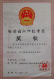 AnHui Province Science & Technolohy Prize Certificate