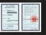 china organization code