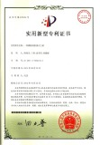 A grouting pile folding frame Patent Certificate