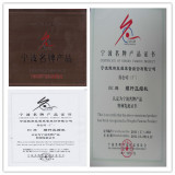 Certificate of Ningbo famous product
