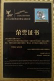 Cerebrate shanghai chengxiang M&E equipment to be EXPO title of honour enterprise