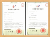 Products Patent Certificate