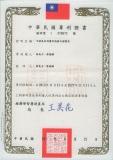 Patent_Taiwan