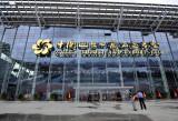 NO. 120 China Import and Export Fair