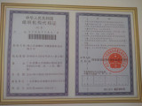 Organization code certificate of the People′s Republic of China