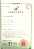 The Patent certificate for External Ultrasonic Instrument