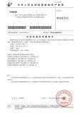 Design Patent (130085)