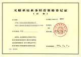 Grandworld Logistics NVOCC Certificate