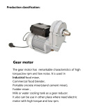 Products classification--Gear motor