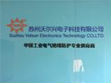Suzhou Volsun Electronics Technology Co., Ltd