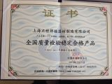 Quality Guarantee Products Certificate from CAQI