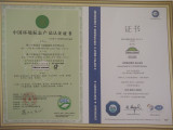 Letter of attestation fo Chinese environment mark product