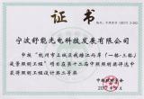 China illumination Awards