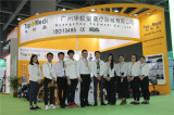Rehacare & Orthopedic China 2017