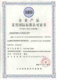 ISO Certificate YD/T901-2009