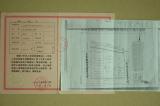 Land use certificate
