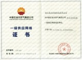 First-tier supplier of CNPC