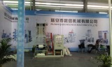 YUYAO EXHIBITION
