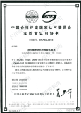 China National Accreditation of laboratory accreditation