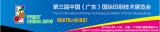 CHINA PRINT 2015 EXHIBITION