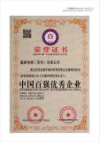 Honor Certificate 5