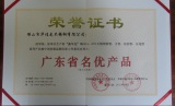 Guangdong provincial top quality certificates