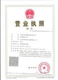 Lihongyuan Steel Grating Company License