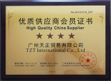 High Quality China Supplier (2015-2016)
