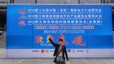 2012 Exhibition in Shenzhen