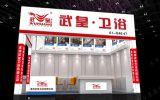 2017 Yiwu International Fair