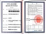 company certificate-3