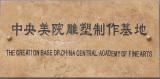 Beijing FX stone .,Ltd