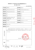 National Fire rating standard B1