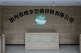Yangzhou Senyu WPC New Material Co., Ltd