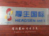Headsen Canton Fair Exhibition Notice
