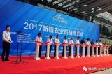 Xinjiang Agricultural Machinery Expo 2017