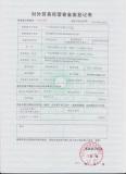 Export Regist