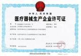 CFDA License SU 20160005