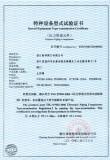 Check Valve Test Certificate