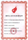 Certification for State Torch Projects