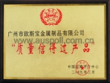 Auspoll, Quality Products Brand
