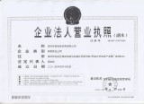 Registration certificate-Shenzhen company