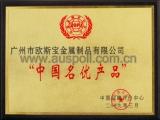 Auspoll, China Brand Products