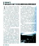 Nuclear station 1E Dry-type transformer manufactured by Pearl Eletric- interviewed by magazine