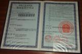 LingTong Company Organization Code Certificate