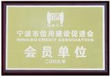 Ningbo Credit Association
