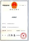 Chinese trademark registration Certificate
