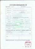 Foreign trade business registration for the record