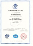 GB/T 19001-2008/ISO 9001:2008 for full set of fishmeal production line